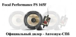 Performance PS 165F