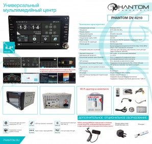Автомагнитола Phantom DV-6210